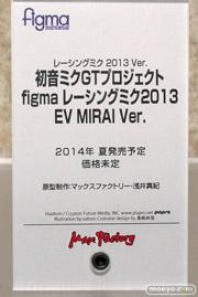 レーシングミク2013Ver. 初音ミクプロジェクト figma レーシングミク2013 EV MIRAI Ver. POP