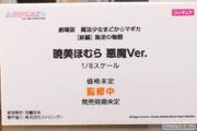 劇場版 魔法少女まどか☆マギカ [新編] 反逆の物語 暁美ほむら 悪魔Ver. POP