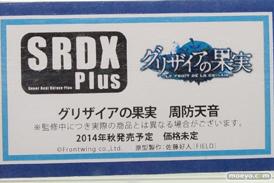 SRDX Plus グリザイアの果実 周防天音 POP