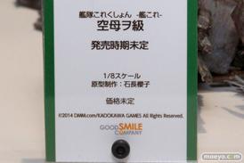 艦隊これくしょん -艦これ- 空母ヲ級 POP