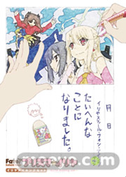 イベント限定「Fate/kaleid liner プリズマ☆イリヤ」イリヤメイキングセット(DVD+絵コンテ冊子+専用収納箱+専用ミニトート) 専用収納箱