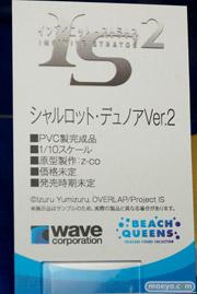ウェーブ BEACH QUEENS IS インフィニット・ストラトス シャルロット・デュノア Ver.2 POP