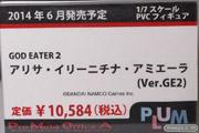 宮沢模型 第33回 商売繁盛セール レポート プラム GOD EATER2(ゴッドイーター2) アリサ・イリーニチナ・アミエーラ(Ver.GE2) POP