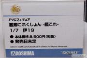 艦隊これくしょん -艦これ- 1/7 伊19 POP