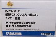 艦隊これくしょん -艦これ- 1/7 雪風 POP