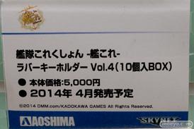 艦隊これくしょん -艦これ- ラバーキーホルダー Vol.4 POP