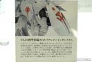 ボークス L.E.D. MIRAGE V3 レッドミラージュ 13