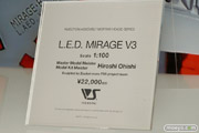 ボークス L.E.D. MIRAGE V3 レッドミラージュ 32