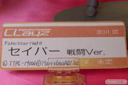 クレイズ Fate/stay night セイバー 戦闘Ver. POP