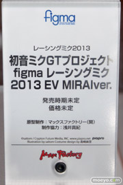 マックスファクトリー レーシングミク2013 初音ミクGTプロジェクト figma レーシングミク2013 EV MIRAIver. POP