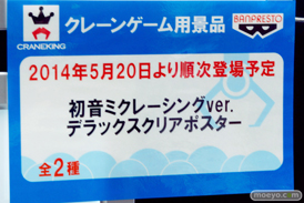 バンプレスト レーシングミク2014 プライズ 初音ミクレーシングver. デラックスクリアポスター POP