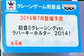 バンプレスト レーシングミク2014 プライズ 初音ミクレーシングver. ラバーキーホルダー 2014! POP
