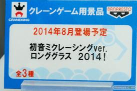 バンプレスト レーシングミク2014 プライズ 初音ミクレーシングver. ロンググラス 2014! POP