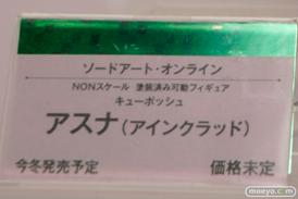 キューポッシュ1さい☆生誕祭 ソードアート・オンライン アスナ(アインクラッド) POP