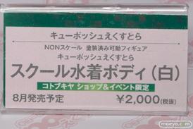 キューポッシュ1さい☆生誕祭 キューポッシュえくすとら スクール水着ボディ(白) コトブキヤショップ&イベント限定 POP
