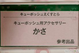 キューポッシュ1さい☆生誕祭 キューポッシュ用アクセサリー かさ POP
