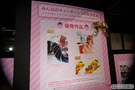 キューポッシュ1さい☆生誕祭 みんなのキューポッシュのある生活 フォトコンテスト
