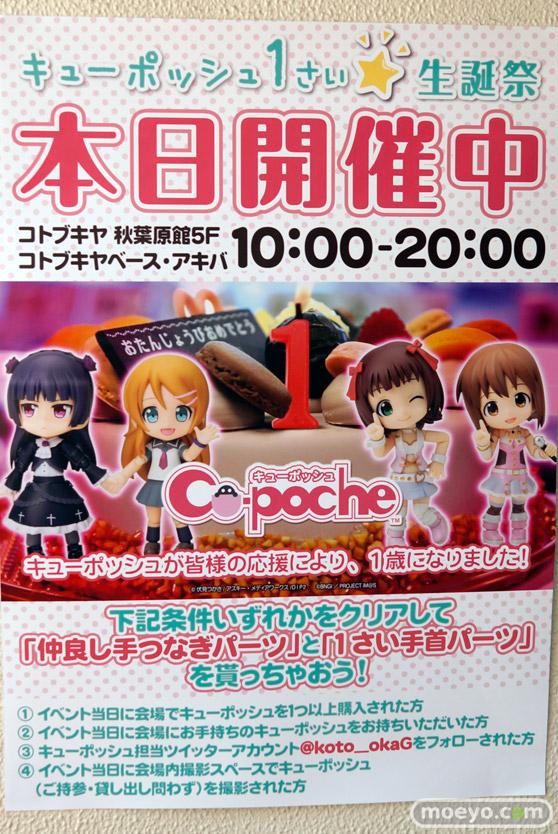 キューポッシュ1さい☆生誕祭 告知ポスター