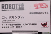 バンダイ 魂の夏コレ2014 ガンダム 魂ネイション ROBOT魂 ゴッドガンダム POP