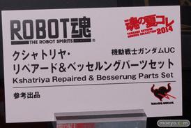 バンダイ 魂の夏コレ2014 ガンダム 魂ネイション ROBOT魂 クシャトリヤ・リペアード&ベッセリングパーツセット POP