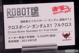 バンダイ 魂の夏コレ2014 ガンダム 魂ネイション ROBOT魂 クロスボーン・ガンダムX1 フルクロス POP