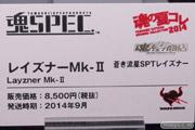 バンダイ 魂の夏コレ2014 メカ 魂ネイション 魂SPEC レイズナーMK-II POP