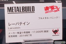 バンダイ 魂の夏コレ2014 メカ 魂ネイション METALBUILD レバテイン POP