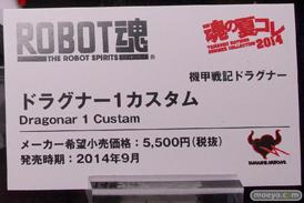 バンダイ 魂の夏コレ2014 メカ 魂ネイション ROBOT魂 ドラグナー1カスタム POP