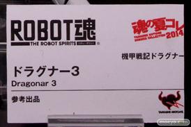 バンダイ 魂の夏コレ2014 メカ 魂ネイション ドラグナー3 POP