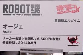 バンダイ 魂の夏コレ2014 メカ 魂ネイション ROBOT魂 オージェ POP