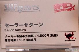 バンダイ 魂の夏コレ2014 美少女 魂ネイション S.H.Figuarts セーラーサターン POP