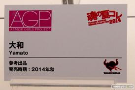 バンダイ 魂の夏コレ2014 美少女 魂ネイション AGP 大和 POP