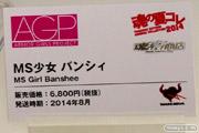 バンダイ 魂の夏コレ2014 美少女 魂ネイション AGP MS少女 バンシィ POP