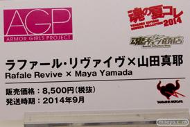 バンダイ 魂の夏コレ2014 美少女 魂ネイション AGP ラファール・リヴァイヴ×山田真耶 POP