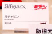バンダイ 魂の夏コレ2014 キャラクター 魂ネイション S.H.Figarts ガチャピン POP