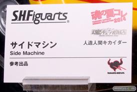 バンダイ 魂の夏コレ2014 キャラクター 魂ネイション S.H.Figarts サイドマシン POP