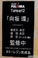 カフェレオキャラクターコンベンション びーふる 04