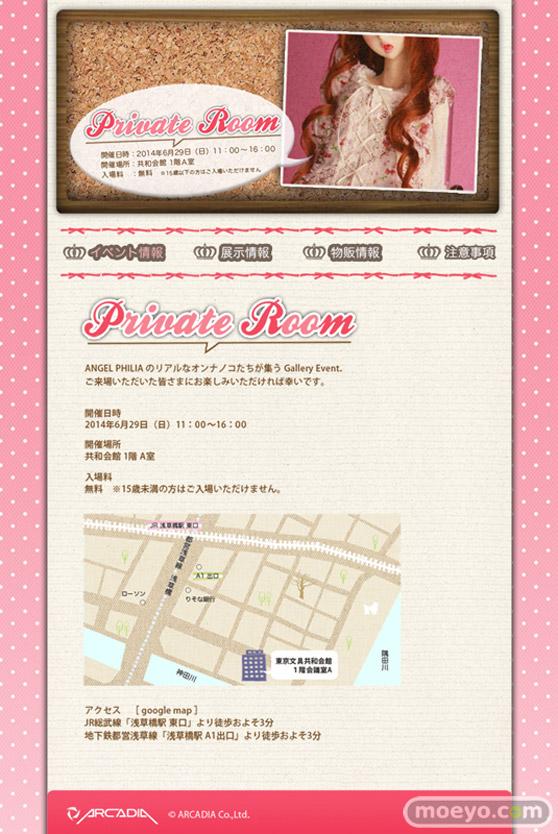 AP単独イベント「Private Room」