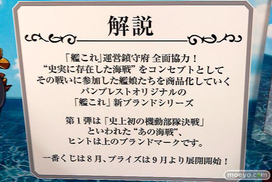 第36回プライズフェア バンプレスト ちびきゅんキャラ『艦隊これくしょん-艦これ-』 -再会のCoral Sea-02