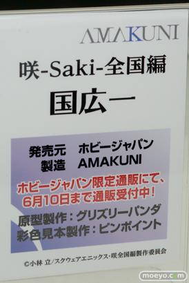 メガホビEXPO2014 Spring ホビージャパン 咲-Saki-全国編 国広一 POP