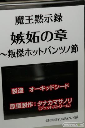 メガホビEXPO2014 Spring ホビージャパン 魔王黙示録 嫉妬の章 ~叛傑ホットパンツノ節~ POP