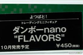 """メガホビEXPO2014 Spring コトブキヤ よつばと!トレーディングミニフィギュア ダンボーnano""""FLAVORS"""" POP"""