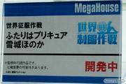 メガホビEXPO2014 Spring メガハウス 美少女 世界制服作戦02