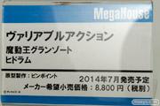 メガホビEXPO2014 Spring メガハウス メカ ヴァリアブルアクション 魔動王グランゾート ヒドラム POP