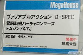 メガホビEXPO2014 Spring メガハウス メカ ヴァリアブルアクション D-SPEC 電脳戦機バーチャロンマーズ テムジン747J POP