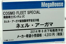 メガホビEXPO2014 Spring メガハウス メカ COSMO FLEET SPECIAL 機動戦士ガンダムUC ネェル・アーガマ級強襲用宇宙巡洋艦 ネェル・アーガマ POP