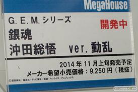 メガホビEXPO2014 Spring メガハウス 男性キャラ 女性向け G.E.M シリーズ 銀魂 沖田総悟 ver.動乱 POP