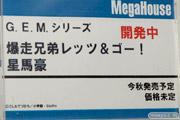 メガホビEXPO2014 Spring メガハウス 男性キャラ 女性向け G.E.M シリーズ 爆走兄弟レッツ&ゴー! 星馬豪 POP