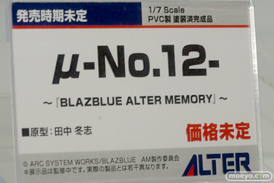 アルター BLAZBLUE ALTER MEMORY μ-No.12- 11