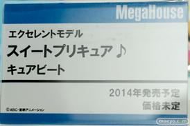 メガハウス エクセレントモデル スイートプリキュア♪ キュアビート 08